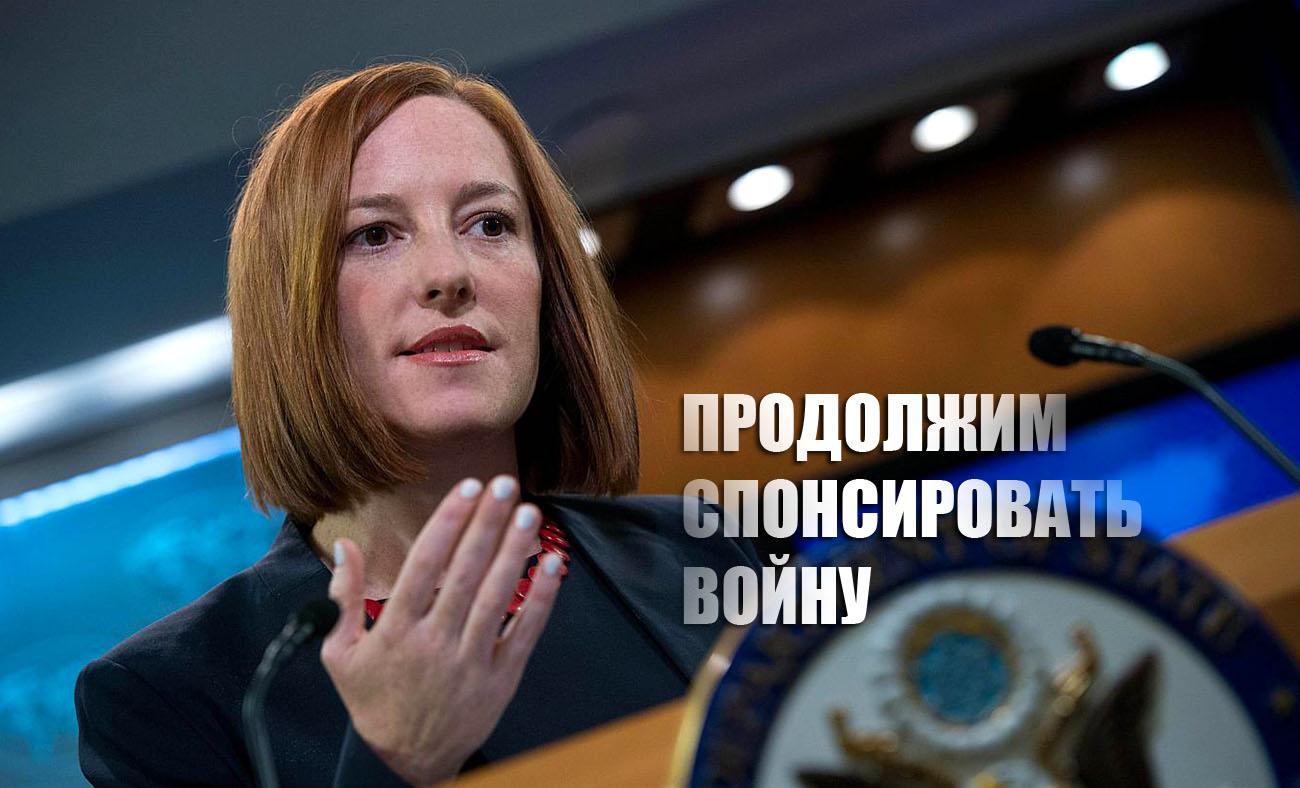 Псаки назвала «абсурдом» информацию о блокировании помощи Украине