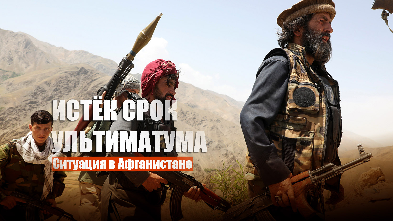 Силы талибов выдвинулись к Панджшерской долине для битвы с повстанцами