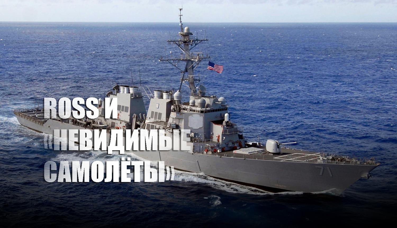 """В США взбудоражены """"невидимыми"""" самолетами РФ, напугавшими экипаж эсминца Ross"""