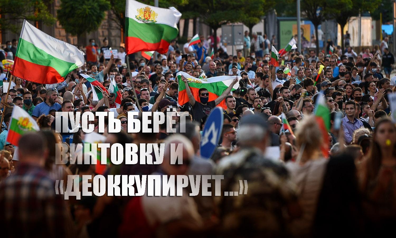 """В Болгарии возмущены призывом главы МИД к """"деоккупации"""" Крыма"""