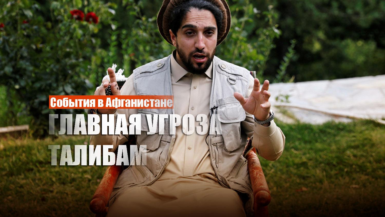 Афганское сопротивление просит Запад дать им оружие для войны с Талибами*