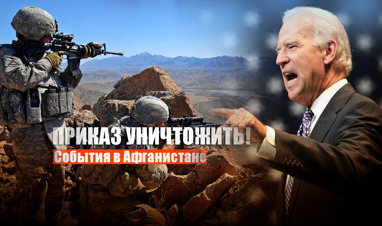 Байден отдал приказ готовить удары по ИГ* после взрывов в Кабуле