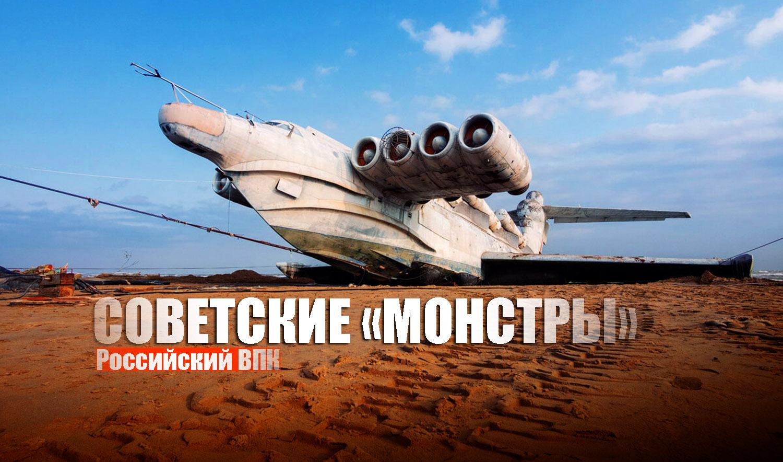 """В США хотят воссоздать советского """"морского монстра"""""""