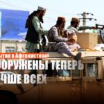СРОЧНО: Талибан* захватил американские самолёты и ракеты