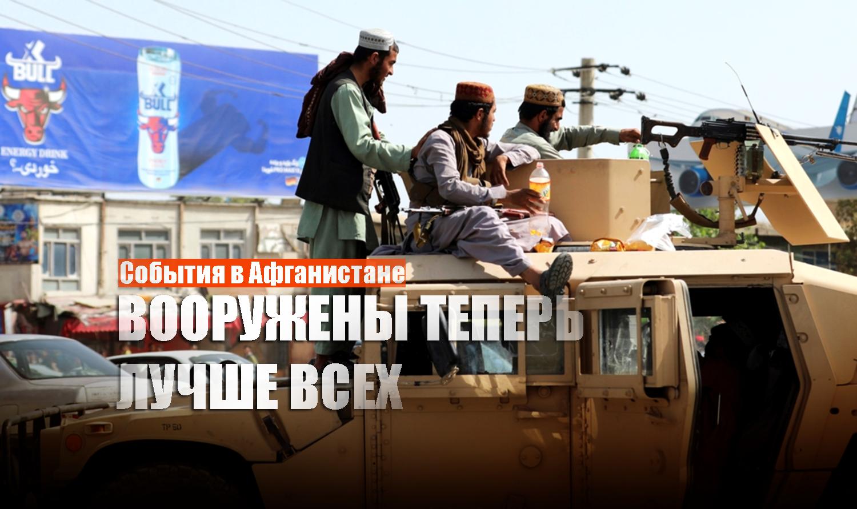 Талибан* захватил американские самолёты и ракеты