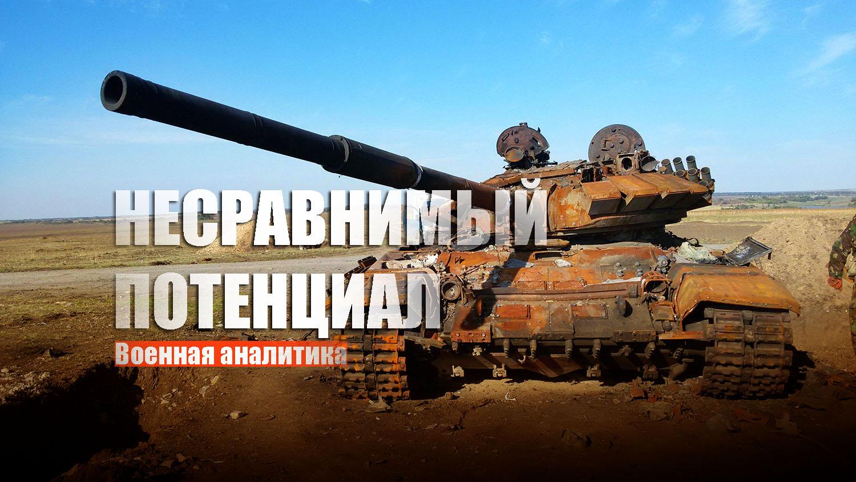 Военный эксперт оценил возможность ВСУ выстоять против российской армии