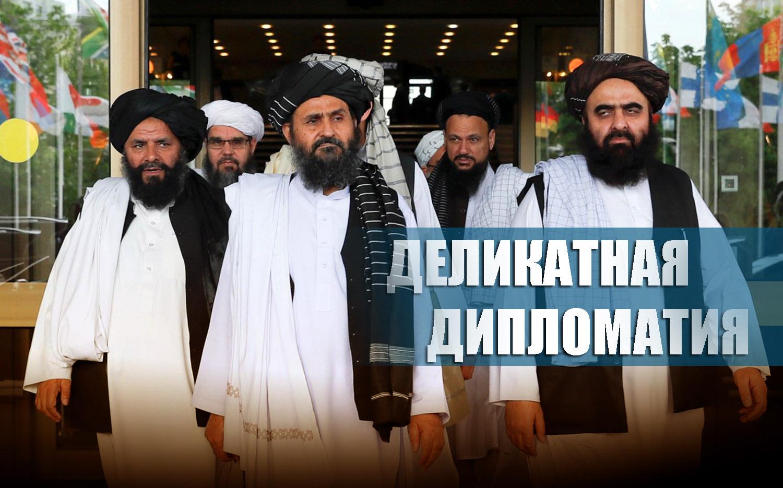 МИД озвучил условие участия Москвы в инаугурации нового правительства Афганистана